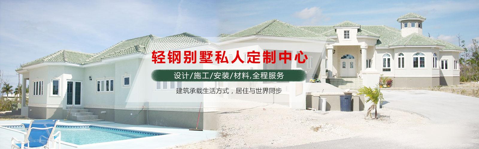 重慶鋼結構別墅