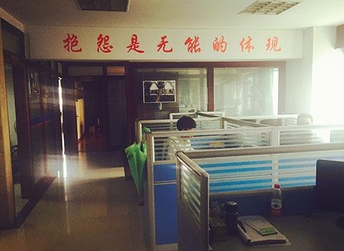 凱帆鑫歐輕鋼別墅辦公區域