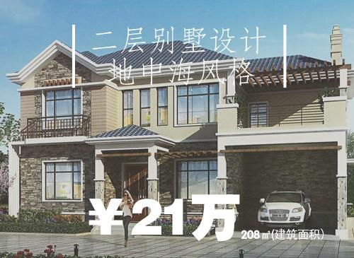貴州輕鋼別墅